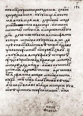 """""""Manuscrisul de la Ieud"""", adolescenţa limbii române"""